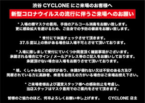 コロナ文言看板CYCLONE